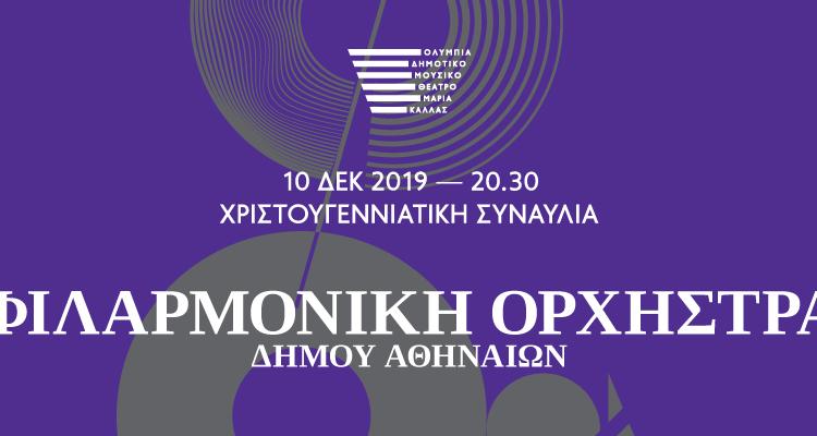Χριστουγεννιάτικη συναυλία  της Φιλαρμονικής Ορχήστρας δήμου Αθηναίων