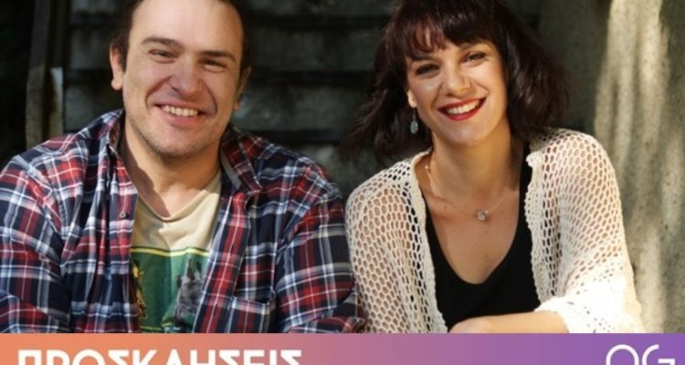 ΠΡΟΣΚΛΗΣΕΙΣ | Ο Κώστας Λειβαδάς παρέα με την Ανδριάνα Μπάμπαλη στη μουσική σκηνή Σφίγγα