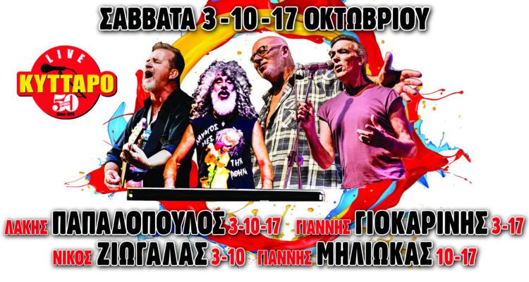 ΚΥΤΤΑΡΟ ΠΡΕΜΙΕΡΑ 2020-21 Παπαδόπουλος-Γιοκαρίνης-Ζιώγαλας-Μηλιώκας LIVE
