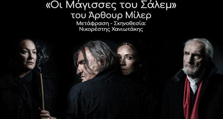 «Οι Μάγισσες του Σάλεμ» του Άρθουρ Μίλερ | Από 4 Νοεμβρίου στο Θέατρο ΕΜΠΟΡΙΚΟΝ