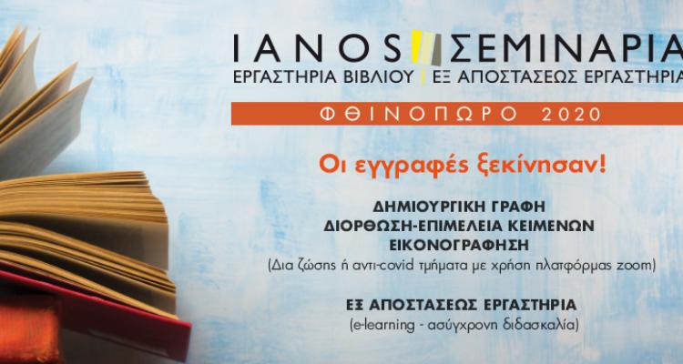 Δείτε αναλυτικά τα Εργαστήρια βιβλίου και τα Σεμινάρια του IANOS | Φθινόπωρο 2020