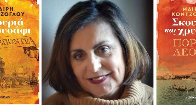 Διαδικτυακή Παρουσίαση Βιβλίου | Μαίρη Κόντζογλου «Σκουριά και Χρυσάφι» | από τον Ιανό