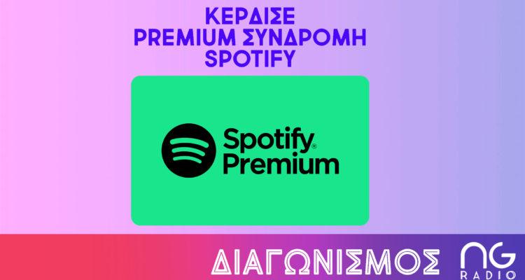 ΔΙΑΓΩΝΙΣΜΟΣ | Κέρδισε μία premium συνδρομή Spotify