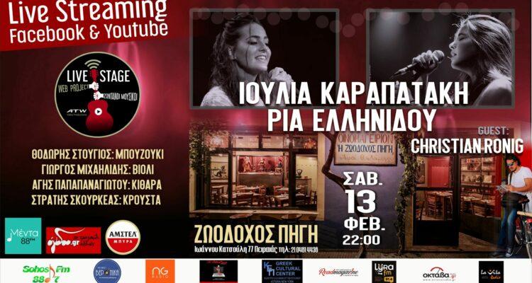 Ιουλία Καραπατάκη και Ρία Ελληνίδου | Διαδικτυακό live | Ζωντανοί Μουσικοί