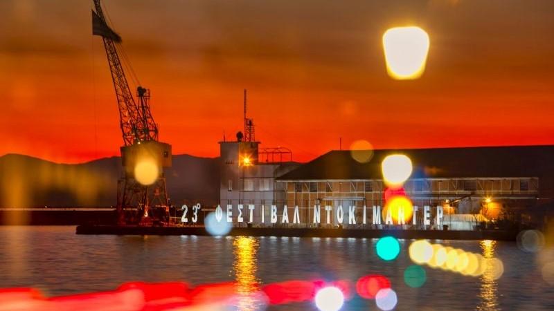 Αρχίζει το Φεστιβάλ Ντοκιμαντέρ Θεσσαλονίκης –